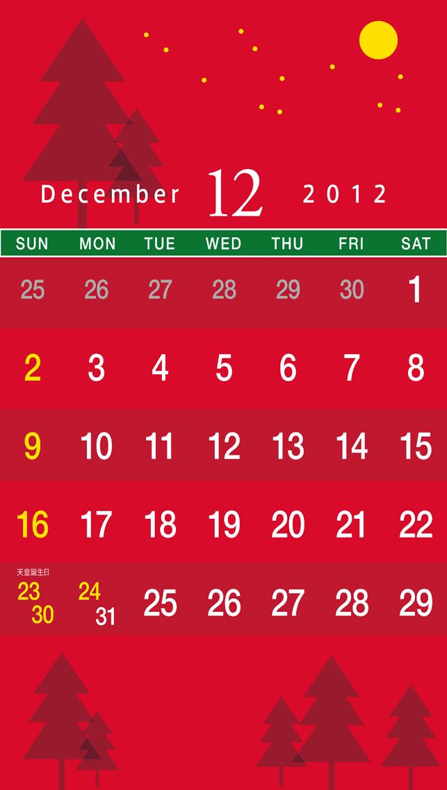 12月のiPhone 5用の壁紙カレンダー(無料)作りました。ご自由にお使い下さい。 [デザイン制作] [編集]